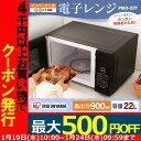 電子レンジ PMO-22T-B 送料無料 アイリスオーヤマ 電子レンジ レンジ ヘルツフリー ターンテーブル シンプル ターン機能 最大900W 黒 ブラック おしゃれ 一人暮らし 新生活 シンプル Hz 東日本 西日本 ヘルツフリーレンジ ヘルツフリー電子レンジ