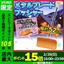 【除雪スコップ】着脱式 メタルブレードプッシャー 520 ア...
