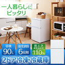 冷蔵庫 2ドア 90L IRR-A09TW-W送料無料 アイリスオーヤマ 2ドア冷凍冷蔵庫 キッチン...
