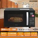 オーブンレンジ ターンテーブル ホワイト EMO6013-W...