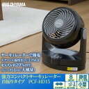 サーキュレーター 〜8畳 首振りタイプ PCF-HD15-W...