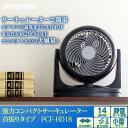 【200円クーポン発行】サーキュレーター 〜14畳 首振りタイプ PCF-HD18-W PCF-HD18-B