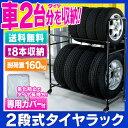 【即納】2段式タイヤラック 送料無料 タイヤラック カバー付き 2段式タイヤラック キャスター付き 8本 タイヤ 収納 保管 タイヤ8本収納 2台分 車【D】