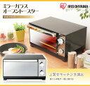 【200円クーポン発行】ミラー調オーブントースター POT-413-B 送料無料 アイリスオー