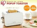 トースター ポップアップ 2枚 IPT-850 トースター 小型 アイリスオーヤマ オーブントースター 850W オーブン おしゃれ 白 ホワイト レトロ ポップアップトースター 食パン2枚 トースト パン モダン シック 新生活 一人暮らし コンパクト