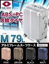 アルミ+PCスーツケース Mサイズ 送料無料 あす楽対応 キ...