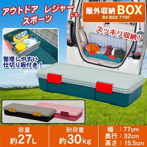 ボックス アイリスオーヤマ プラスチック レジャー アウトドア