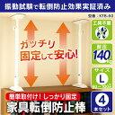 【4本セット】家具転倒防止伸縮棒 L KTB-60 ホワイト...