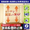 【2本セット】家具転倒防止伸縮棒 ML KTB-50 ホワイ...