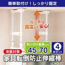 【4本セット】家具転倒防止伸縮棒 M SP-45W ホワイト...