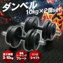 セメントダンベル10kg×2個セット ブラック SDB-I0...