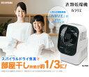 衣類乾燥機 カラリエ ホワイト IK-C500 アイリスオー...