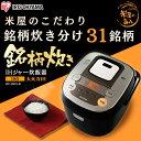 米屋の旨み 銘柄炊き IHジャー炊飯器 10合 ブラック R...
