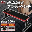 折り畳み式フラットベンチ 黒 TKS71HM017送料無料 ...
