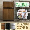 【あす楽】冷蔵庫 90L 2ドア ARM-90L02 冷凍冷...