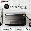 【590円相当ポイント還元】電子レンジ フラットテーブル ミ...