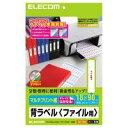 A4サイズ 18×90mm ・ 300枚 背ラベル(ファイル用) EDT-TF30【TC】[ELECOM(エレコム)]【RCP】