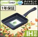 【卵焼き器】GREEN CHEF(グリーンシェフ) ダイヤモンドセラミック エッグパン(IH対応) GC-DE-I ブラック アイリスオーヤマ【送料無料】【卵焼き フライパン IH 卵焼き器 セラミック ダイヤモンドコート】