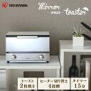 トースター 2枚 MOT-011 トースター 小型 アイリスオーヤマ 1000W オーブントースター オーブン おしゃれ ミラーガラス ミラー パンくずトレー付き タイマー付き タイマー 食パン2枚 トースト パン モダン シック 新生活 一人暮らし コンパクト