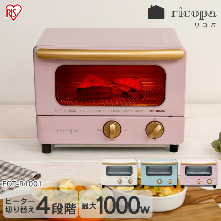 【あす楽】トースター ricopa オーブントースター EOT-R1001