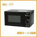 【送料無料】単機能電子レンジターンテーブルMBL-17T5-B 50Hz/東日本・6-B 60Hz/西日本【☆】