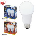 【2個セット】 LED電球 E26 60W 電球色 昼白色 ...