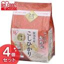 【4個セット】生鮮米 新潟県産こしひかり 1.5kg パック米 パックごはん レトルトごはん ご飯 ごはんパック 白米 保存 備蓄 非常食 アイリスオーヤマ