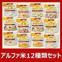 アルファ米 12食セット 尾西食品のアルファ米 12種類セッ...