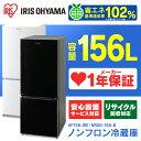 冷蔵庫 156L 2ドア AF156-WE 2ドア冷凍冷蔵庫...