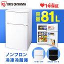 冷蔵庫 81L 2ドア AF81-W-P 2ドア冷凍冷蔵庫 ...