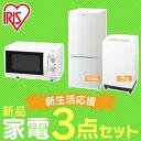 家電セット 新生活 3点セット 冷蔵庫 156L + 洗濯機 5kg + 電子レンジ フラットテーブル 18L 送料無料 家電セット 一人暮らし 新生活 新品 アイリスオーヤマ