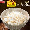 ショッピングアイリスオーヤマ もち麦50g×6袋 もち麦 もちむぎ モチムギ 餅ムギ スーパーフード 食物繊維 雑穀 穀物 リッチもち麦 アイリスオーヤマ