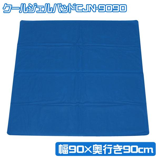 【在庫処分】クールジェルパッド CJN-9090【アイリスオーヤマ】