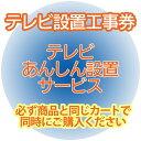 テレビあんしん設置サービス テレビ設置 【代引き不可】
