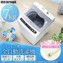 洗濯機 7kg IAW-N71 洗濯機 小型 全自動洗濯機 ...