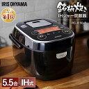 【300円OFFクーポン有】炊飯器 5.5合 ih RC-I...