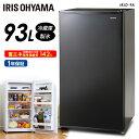 冷蔵庫 93L ノンフロン冷蔵庫 IRJD-9A-W IRJ...