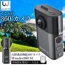 【訳アリ商品】360°アクションカメラ Wunder360 S1 ブラック+防水ハウジング セット