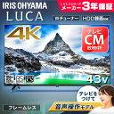 テレビ 43型 4K 液晶テレビ LT-43B628VC テレビ 43インチ 音声操作 音声操作付き...