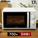 電子レンジ ターンテーブル 17L IMG-T177 電子レンジ アイリスオーヤマ レンジ 700W 解凍 解凍 タイマー付き タイマー 煮込み あたため 温め 一人暮らし 1人暮らし 新生活 50Hz 東日本 60Hz 西日本 ホワイト 送料無料