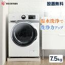 【レビュー記載でアタックZERO★】設置無料♪洗濯機 7.5...