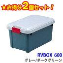 【2個セット】RVBOX 600 グレー/ダークグリーン[RV BOX RVボックス コンテナボックス 洗車 テント 収納 ボックス 工具箱 工具ケース レジャ...
