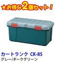 ☆お得な2個セット☆カートランク CK-85 グレー/ダークグリーン屋外 収納ボックス フタ付 庭 収納 アイリスオーヤマ