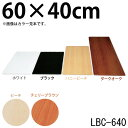 【幅60×奥行40×厚さ1.8cm】カラー化粧棚板 LBC-640 ホワイト・ビーチ・チェリーブラウン・ハニービーチ・ダークオー…
