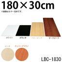 【幅180×奥行30×厚さ1.8cm】カラー化粧棚板 LBC-1830 ホワイト・ビーチ・チェ...