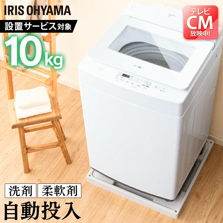 全自動洗濯機 10.0kg IAW-T1001