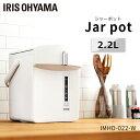 ポット 電気 電気ポット 2.2L IMHD-022-W ジ...