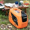 【レビュー記載でプレゼント】発電機 インバーター IGG-1600 発電機 小型 家庭用 インバータ