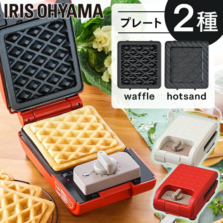 マルチサンドメーカー1枚焼きセット IMS-502-W