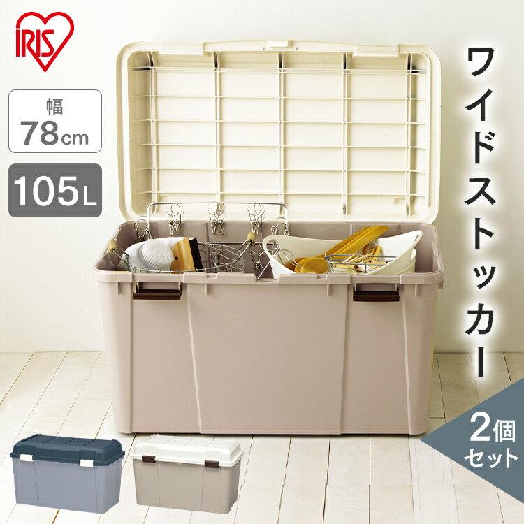 アイリスオーヤマワイドストッカー WY-780